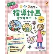 0・1・2歳児の指導計画書き方サポート(保カリBOOKS〈29〉) [単行本]