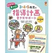 3・4・5歳児の指導計画書き方サポート(保カリBOOKS〈30〉) [単行本]