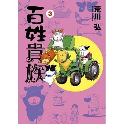 百姓貴族 (3) (ウィングス・コミックス) [コミック]