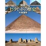 図説 ピラミッドの歴史(ふくろうの本) [全集叢書]