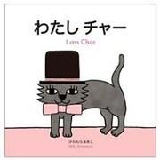 わたしチャー [絵本]