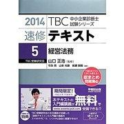 速修テキスト〈5〉経営法務〈2014年版〉(TBC中小企業診断士試験シリーズ) [単行本]