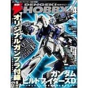 電撃 HOBBY MAGAZINE (ホビーマガジン) 2014年 04月号 [雑誌]