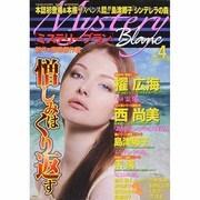 Mystery Blanc (ミステリーブラン) 2014年 04月号 [雑誌]