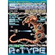 シューティングゲームサイド Vol.9 (GAMESIDE BOOKS) (ゲームサイドブックス) [単行本]