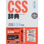 CSS辞典―CSS2/3/4対応 第5版 [単行本]