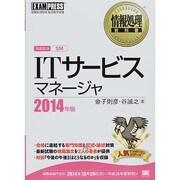 ITサービスマネージャ〈2014年版〉(情報処理教科書) [単行本]