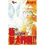GS美神極楽大作戦 35(少年サンデーコミックス) [コミック]