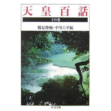 天皇百話〈下の巻〉(ちくま文庫) [文庫]