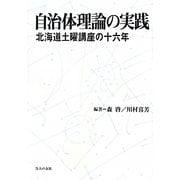 自治体理論の実践―北海道土曜講座の十六年 [単行本]