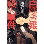 白ゆき姫殺人事件(集英社文庫) [文庫]