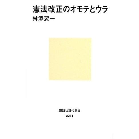 憲法改正のオモテとウラ(講談社現代新書) [新書]