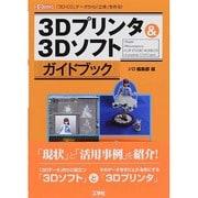 3Dプリンタ&3Dソフトガイドブック(I・O BOOKS) [単行本]