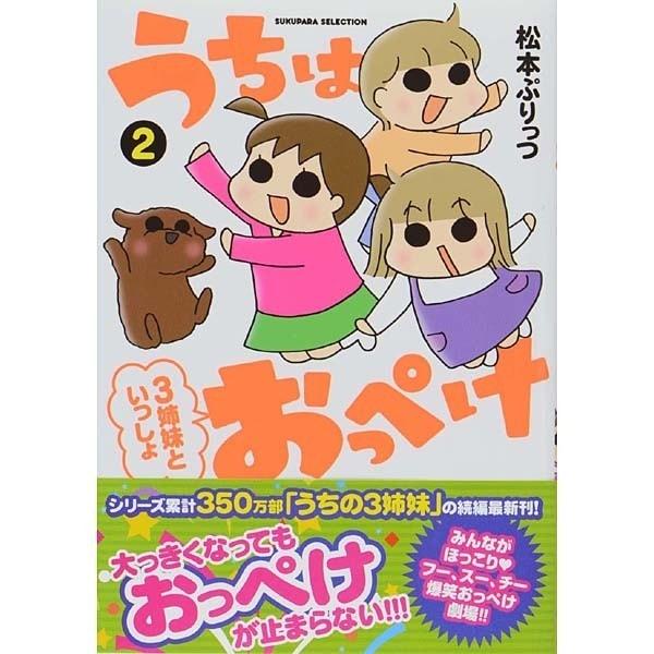 うちはおっぺけ3姉妹といっしょ 2(SUKUPARA SELECTION) [コミック]