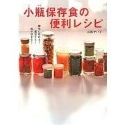 小瓶保存食の便利レシピ―簡単に作れる!重宝する!味が決まる! [単行本]