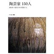 陶芸家150人―2014年現代日本の精鋭たち [単行本]