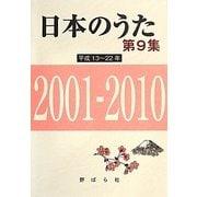 日本のうた〈第9集〉2001~2010 平成13~22年 [単行本]