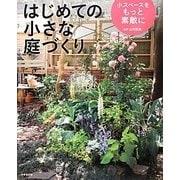はじめての小さな庭づくり―小スペースをもっと素敵に [単行本]