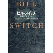 ビル・スイッチ―千円札が壱万円札に [単行本]