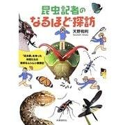 昆虫記者のなるほど探訪―「昆虫愛」を持った仲間たちの愉快なムシムシ観察記 [単行本]