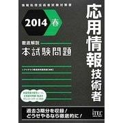徹底解説応用情報技術者本試験問題〈2014春〉 [単行本]