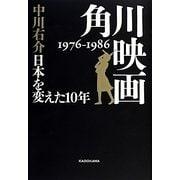 角川映画1976-1986―日本を変えた10年 [単行本]