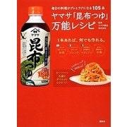 ヤマサ「昆布つゆ」万能レシピ―毎日の料理がグッとラクになる105品 [単行本]