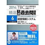 精選1次過去問題集〈6〉経営情報システム〈2014年版〉(TBC中小企業診断士試験シリーズ) [単行本]