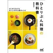 ひとりぶん料理の教科書―はじめてさんでもおいしく作れる基本レシピ [単行本]