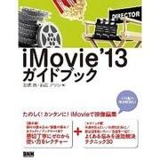 iMovie'13ガイドブック [単行本]