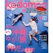 kodomoe 2014年 04月号 [雑誌]