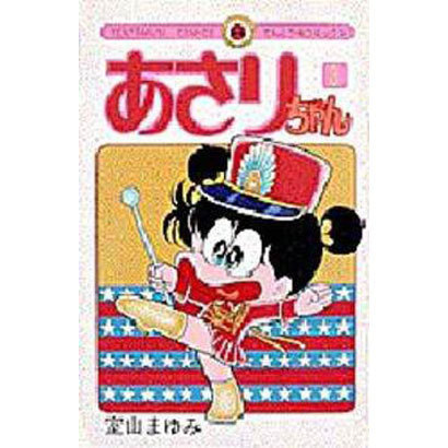 あさりちゃん 3(てんとう虫コミックス) [コミック]