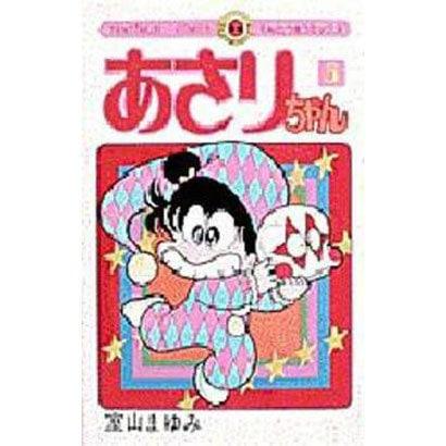 あさりちゃん<5>(てんとう虫コミックス(少女)) [コミック]