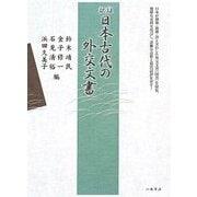 訳註 日本古代の外交文書 [単行本]