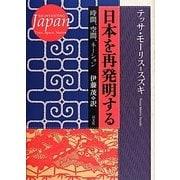 日本を再発明する―時間、空間、ネーション [単行本]