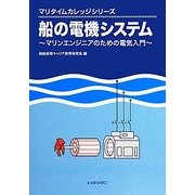船の電機システム―マリンエンジニアのための電気入門(マリタイムカレッジシリーズ) [単行本]