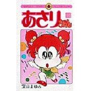 あさりちゃん 15(てんとう虫コミックス) [コミック]