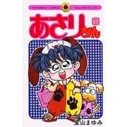 あさりちゃん 63(てんとう虫コミックス) [コミック]