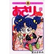 あさりちゃん 64(てんとう虫コミックス) [コミック]