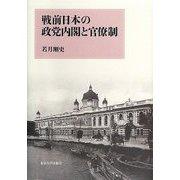 戦前日本の政党内閣と官僚制 [単行本]
