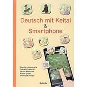 携帯&スマホでドイツ語 [単行本]