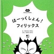 はーっくしょん!フィリックス(FELIX THE CAT Picture Books) [絵本]