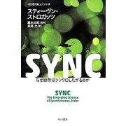 """SYNC なぜ自然はシンクロしたがるのか―""""数理を愉しむ""""シリーズ(ハヤカワ・ノンフィクション文庫) [文庫]"""