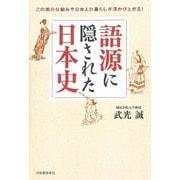 語源に隠された日本史 [単行本]