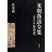 米朝落語全集〈第4巻〉さ~た 増補改訂版 [全集叢書]