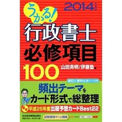 うかる!行政書士必修項目100〈2014年度版〉 [単行本]
