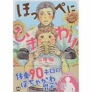 ソフトライン 東京漫画社