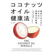 ココナッツオイル健康法―病気にならない太らない奇跡の万能油 [単行本]