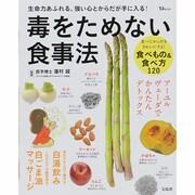 毒をためない食事法 (TJMOOK) [ムックその他]