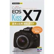 Canon EOS Kiss X7 基本&応用撮影ガイド(今すぐ使えるかんたんmini) [単行本]